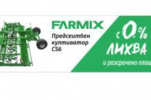 Култиватор за предсеитбена обработка FARMIX, модел CS6