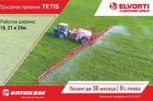 Червона Зирка Пръскачка TETIS (18,21 и 24 м.)